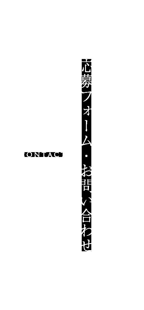 応募フォーム・お問い合わせ