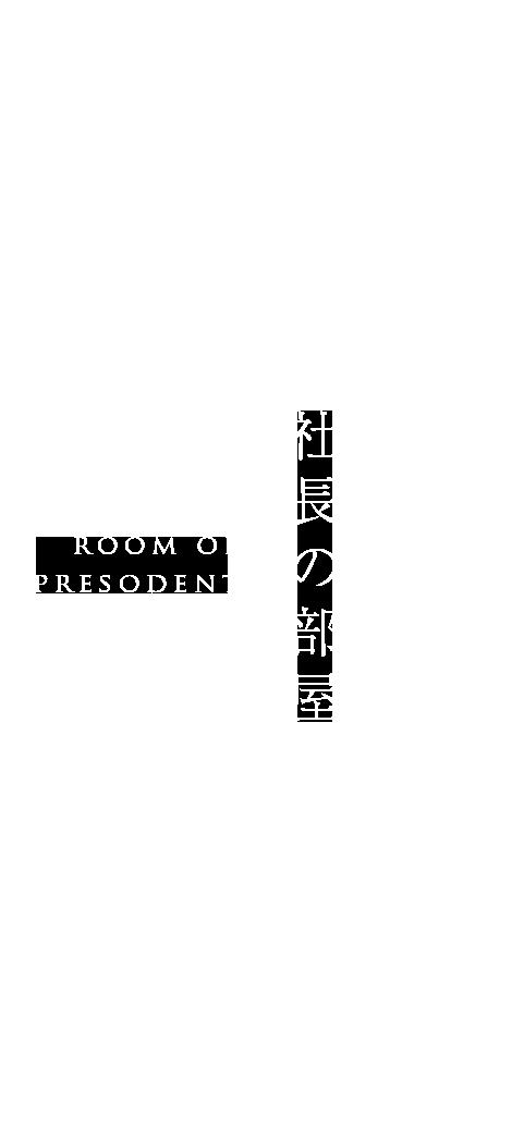 社長の部屋